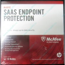 Антивирус McAFEE SaaS Endpoint Pprotection For Serv 10 nodes (HP P/N 745263-001) - Брянск