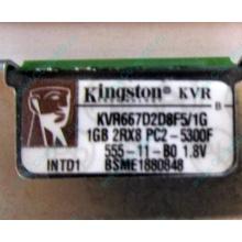 Серверная память 1024Mb (1Gb) DDR2 ECC FB Kingston PC2-5300F (Брянск)