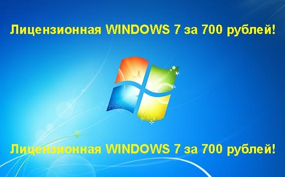 Недорогая лицензионная Windows 7 в Брянске, купить дёшево лицензионную Windows 7. Акция: распродажа Windows! (Брянск)